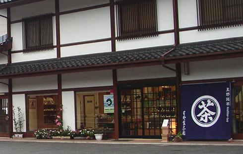 星野製茶園店舗外観